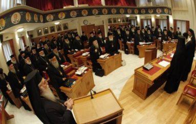 Την Τρίτη 8 Οκτωβρίου συνέρχεται η Ιεραρχία της Εκκλησίας της Ελλάδος
