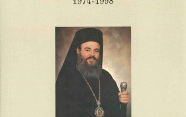 ΧΡΙΣΤΟΔΟΥΛΟΣ Μητροπολίτης Δημητριάδος & Αλμυρού (1974-1998)