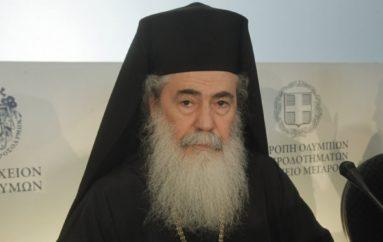 Πρωτοβουλία του Πατριάρχη Ιεροσολύμων για Σύναξη Προκαθημένων
