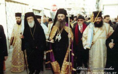 23η επέτειος Ενθρονίσεως του Μητροπολίτη Καστορίας Σεραφείμ