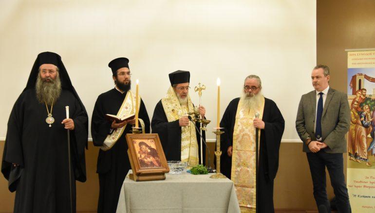 B' Πανελλήνια Σύναξη Ιερέων Γραφείων Νεότητας στην Ι. Μ. Κίτρους