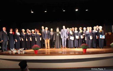 Εκδήλωση της Ι. Μ. Ιερισσού για την Απελευθέρωση της Αρναίας