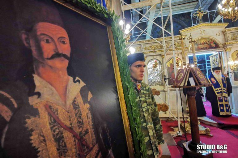 Η 197η Επέτειος Απελευθέρωσης της πόλης του Ναυπλίου