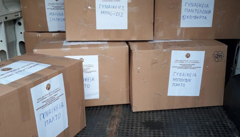 Ανθρωπιστική βοήθεια για τους σεισμόπληκτους στο Δυρράχιο από την I. Μ. Κίτρους