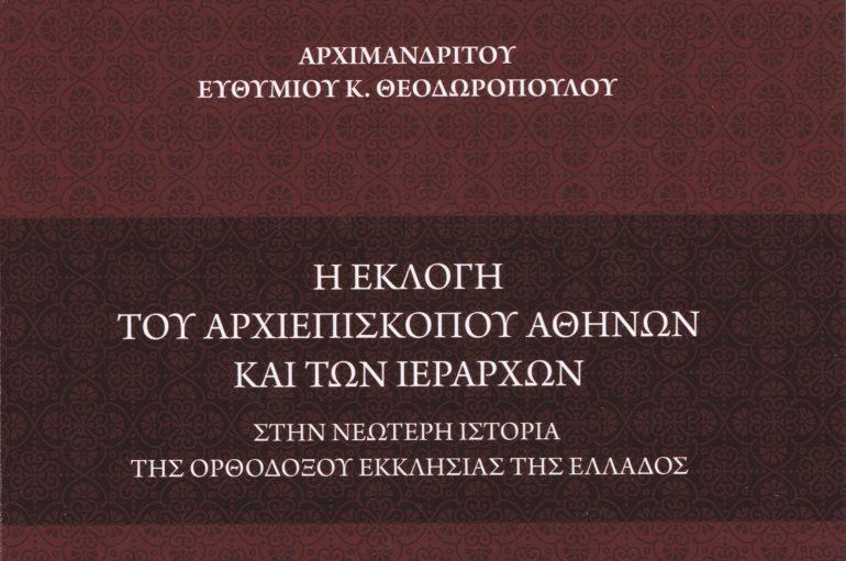 Βιβλίο του Αρχιμ. Ευθυμίου Θεοδωροπούλου περί της εκλογής Αρχιεπισκόπου και Μητροπολιτών στην Ελλάδα