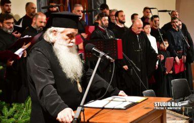 Χριστουγεννιάτικη εκδήλωση στην Ι. Μητρόπολη Αργολίδος