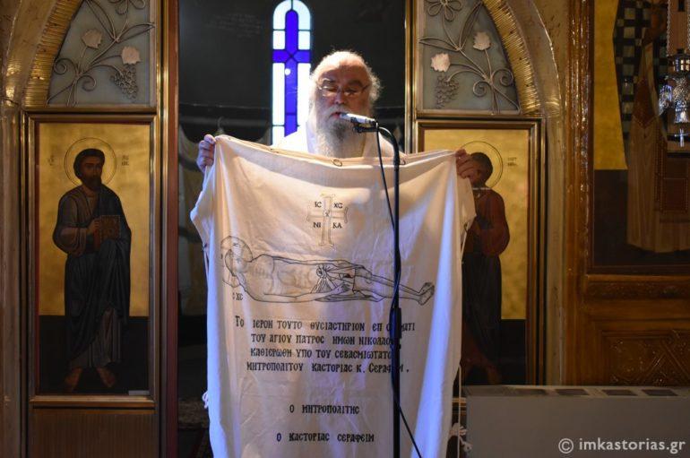 Εγκαίνια Παρεκκλησίου από τον Καστορίας Σεραφείμ