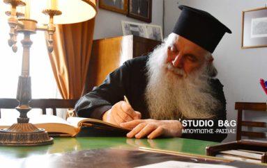"""Ο Μητροπολίτης Αργολίδος για το """"πάρτι βλασφημίας"""""""