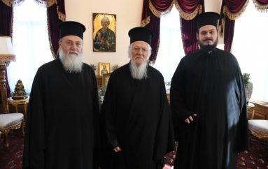 Ο Μητροπολίτης Κορίνθου Διονύσιος στο Οικουμενικό Πατριαρχείο