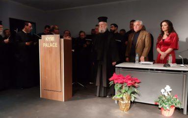 Ανάδειξη Βυζαντινού Μνημείου στην Ι. Μητρόπολη Καρυστίας