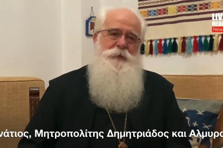 """Δημητριάδος: """"Τα Χριστούγεννα μας δίνουν την ευκαιρία να κοινωνήσουμε Θεό Αγάπης"""""""
