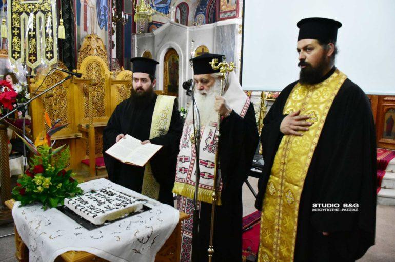 Ο Μητροπολίτης Αργολίδος ευλόγησε την πίτα του Ι. Ναού Αγ. Τριάδος Ναυπλίου