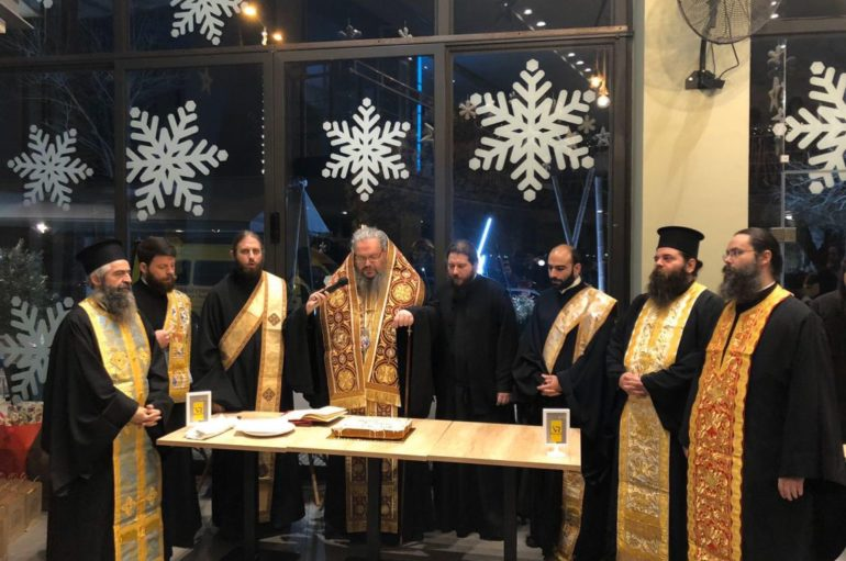 Εορτή για τα παιδιά Ιερέων και συνεργατών της Ι. Μ. Λαρίσης
