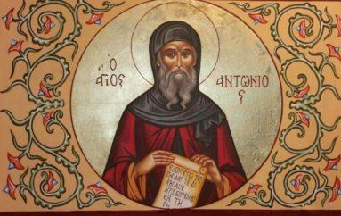Ο θαυμαστός βίος και τα θαύματα του Αγίου Αντωνίου