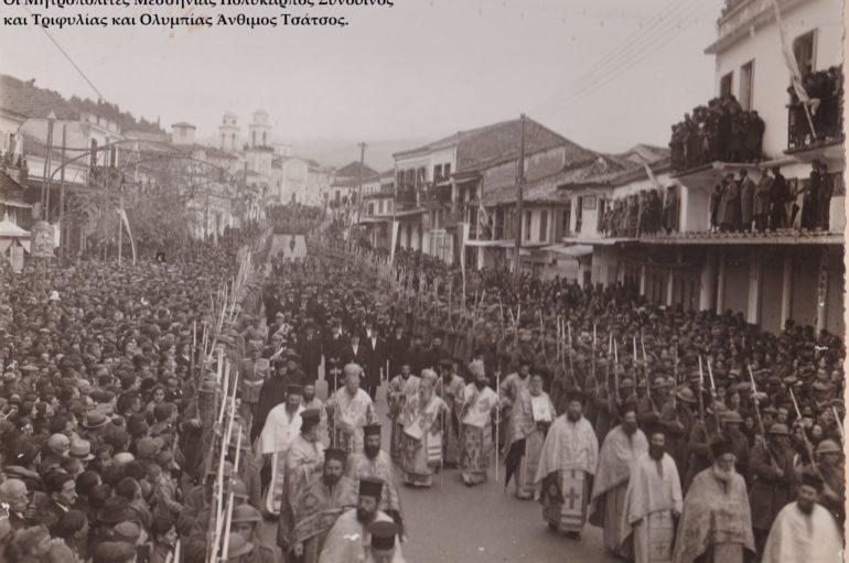 Η πανήγυρις της Παναγίας Υπαπαντής Καλαμάτας το 1939