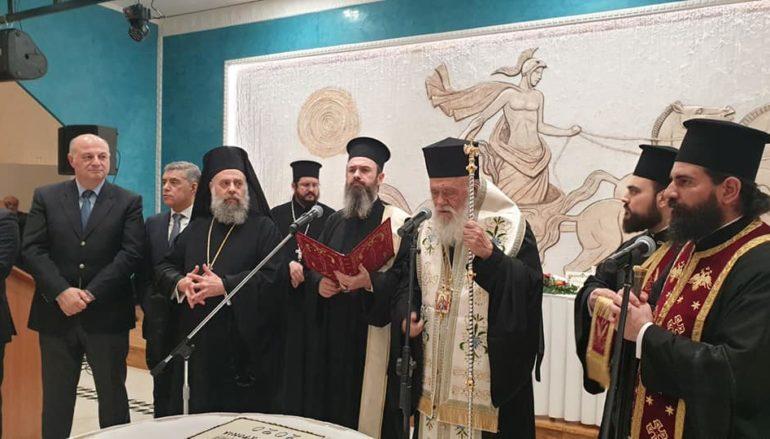 Ο Αρχιεπίσκοπος ευλόγησε την Βασιλόπιτα του Φιλοπτώχου της Ι. Μ. Θεσσαλιώτιδος
