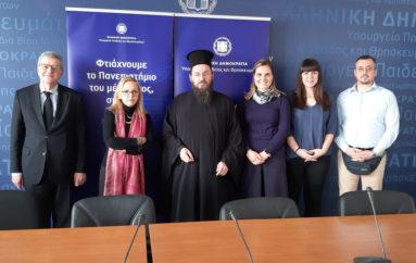 Συνεδρίασε η Επιτροπή Αξιολογήσεως Β΄ Πανελληνίου Μαθητικού Διαγωνισμού