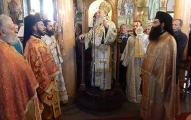 Εορτή του Αγίου Χαραλάμπους στην Ι. Μ. Χαλκίδος
