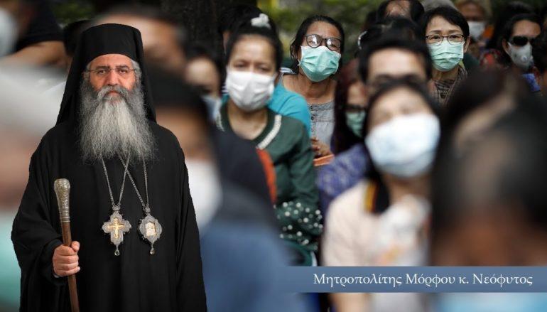 """Μητροπολίτης Μόρφου: """"Ο κορωνοϊός είναι αποτέλεσμα αμαρτίας και κακίας"""""""