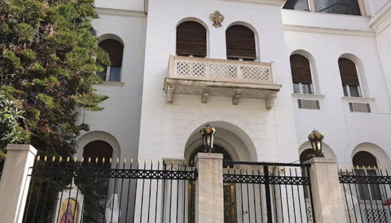 Σύμφωνο συνεργασίας Αρχιεπισκοπής Αθηνών με το Οικονομικό Επιμελητήριο Ελλάδος