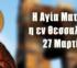 Εόρτιος μνήμη της Οσίας Ματρώνας της εν Θεσσαλονίκη