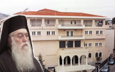 Η Μητρόπολη Περιστερίου αναστέλλει την λειτουργία των Γραφείων της