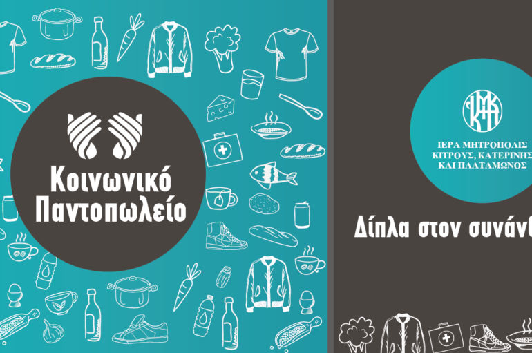 Διανομή τροφίμων κατ' οίκον από το Κοινωνικό Παντοπωλείο της I. Μ. Κίτρους