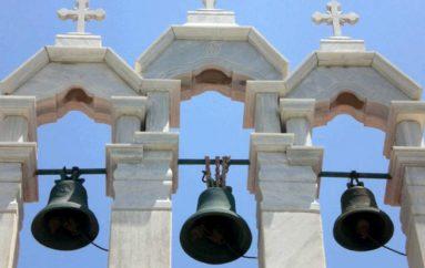Ανήμερα της Εθνικής εορτής θα χτυπήσουν οι καμπάνες στην Ι. Μ. Δημητριάδος