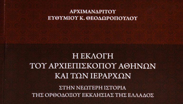 """Κριτική στο βιβλίο: """"Η εκλογή του Αρχιεπισκόπου Αθηνών και των Ιεραρχών"""""""