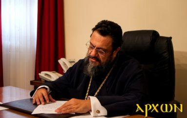 """Μεσσηνίας: """"Ο σεβασμός προς τον συνάνθρωπο είναι στοιχείο της πίστης"""""""