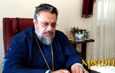 """Μεσσηνίας: """"Η Εκκλησία αρωγός στους επίσημους φορείς για το μεταναστευτικό"""""""
