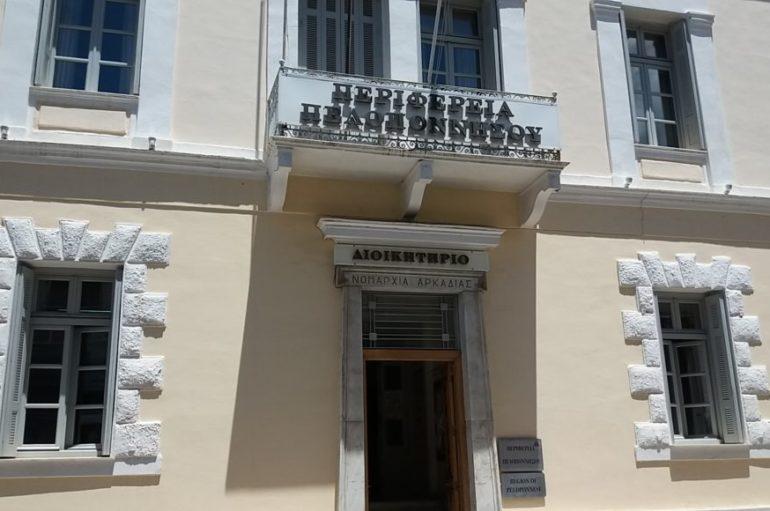 Περιφέρεια Πελοποννήσου: 150.000 € στις 8 Μητροπόλεις της
