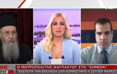 Ναυπάκτου: «Είμαστε Ορθόδοξοι Χριστιανοί, όχι Προτεστάντες»