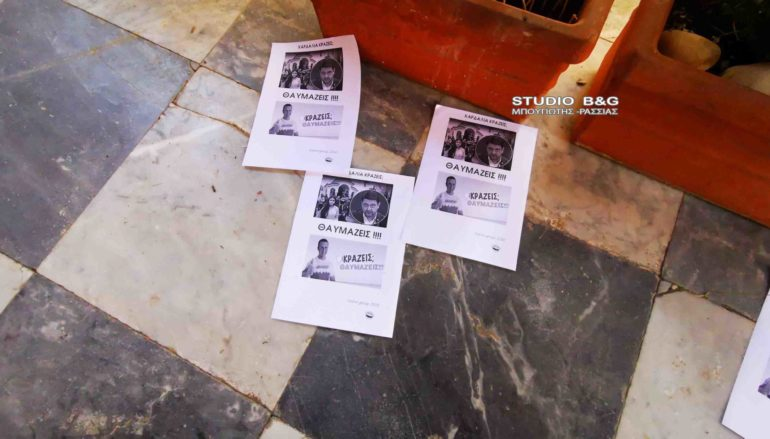 Φυλλάδια κατά του Χαρδαλιά σε εκκλησία του Ναυπλίου