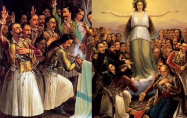 Διεθνή Επιστημονικά Συνέδρια για τα 200 έτη από την Ελληνική Επανάσταση