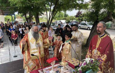 Εορτή του Αγίου Μελετίου Επισκόπου Κίτρους στην Κατερίνη
