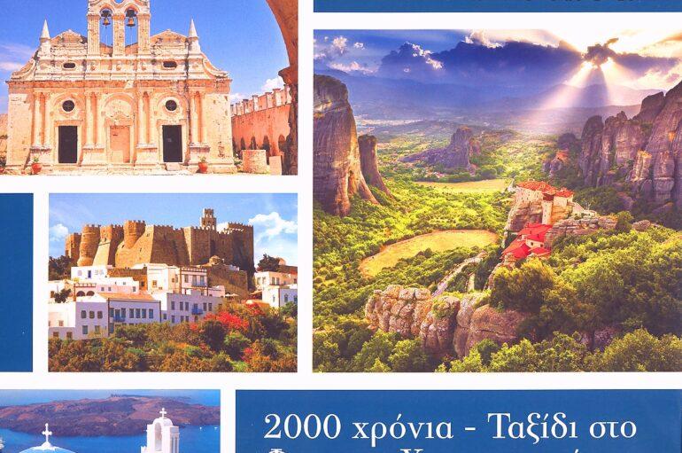 Κυκλοφόρησε ο πρώτος Προσκυνηματικός Χάρτης της Εκκλησίας της Ελλάδος
