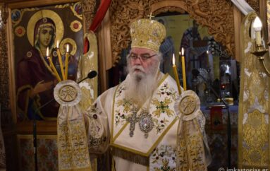 Πρώτος εορτασμός της Συνάξεως των Καστοριανών Νεομαρτύρων