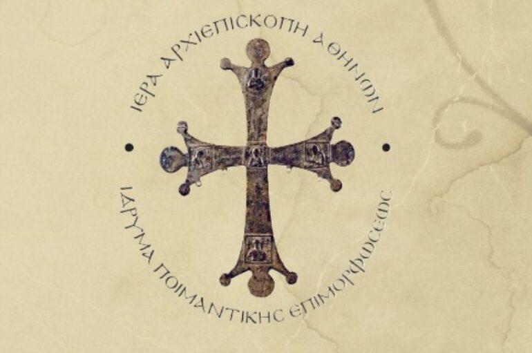 Προγράμματα εξ' αποστάσεως του Ιδρύματος Ποιμαντικής Επιμόρφωσης της Αρχιεπισκοπής Αθηνών