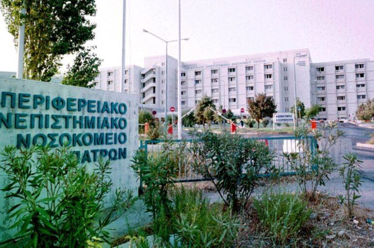 Ευχαριστήρια επιστολή του Νοσοκομείου «Παναγία η Βοήθεια» προς τον Μητροπολίτη Πατρών