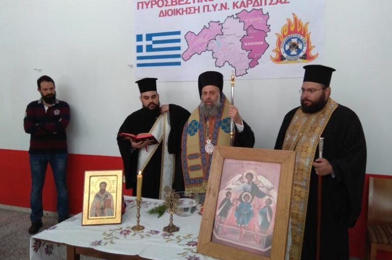 Αγιασμός από τον Μητροπολίτη Θεσσαλιώτιδος στην Πυροσβεστική Υπηρεσία Καρδίτσας