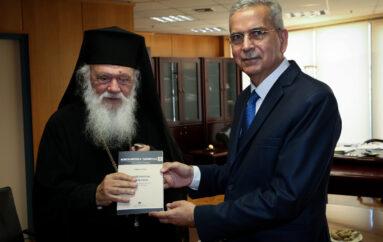 Εθιμοτυπική επίσκεψη του Αρχιεπισκόπου στο Ελεγκτικό Συνέδριο