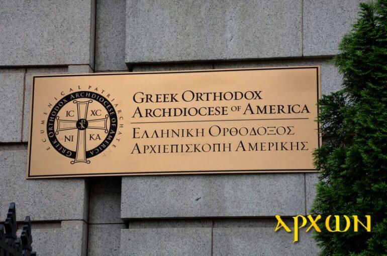 Η Αρχιεπισκοπή Αμερικής για το Ανακοινωθέν της Ι. Συνόδου του Οικ. Πατριαρχείου