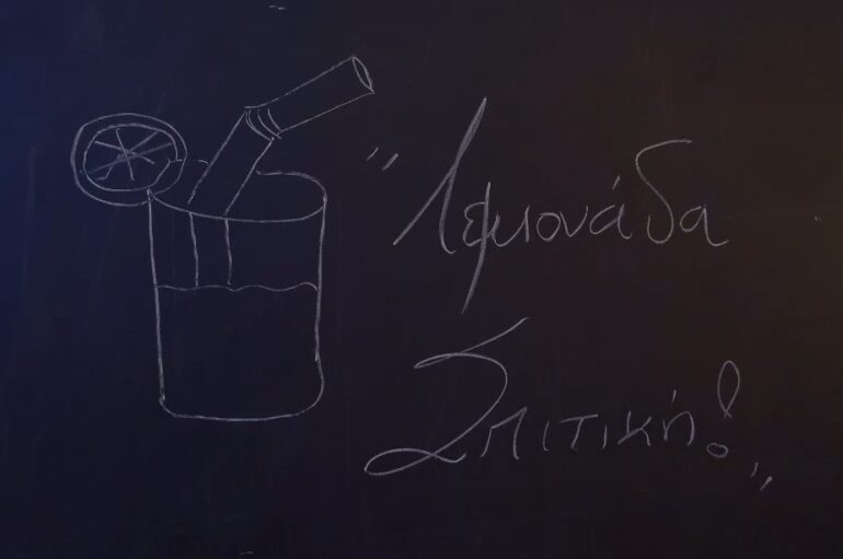 """""""Λεμονάδα Σπιτική"""" – Νέα Διαδικτυακή Κατηχητική Εκπομπή της Ι. Μ. Δημητριάδος"""