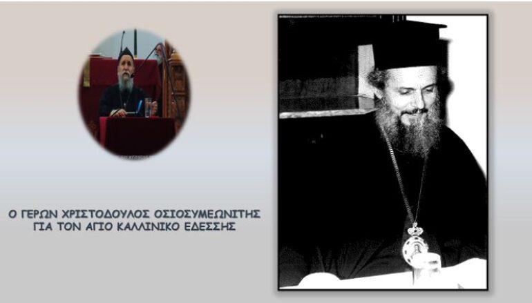 Ο Γέρων Χριστόδουλος Οσιοσυμεωνίτης για τον Άγιο Καλλίνικο Εδέσσης