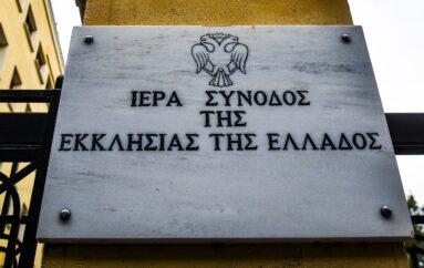Έγγραφο της Ιεράς Συνόδου της Εκκλησίας της Ελλάδος για την Αγία Σοφία