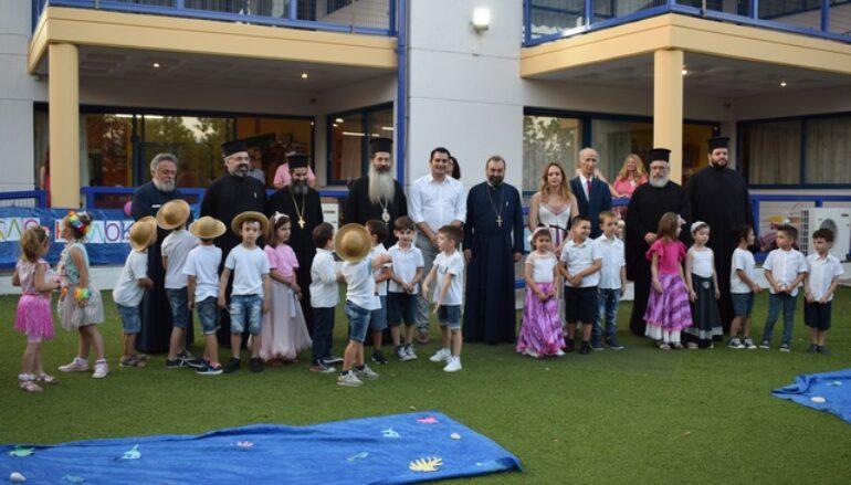 Γιορτή αποφοιτήσεως από το Νηπιαγωγείο της Αρχιεπισκοπής Αθηνών