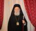 Δήλωση του Μητροπολίτη Χαλκίδος για την Αγία Σοφία