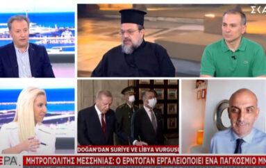 """Μητροπολίτης Μεσσηνίας: """"Ο Ερντογάν εργαλειοποιεί ένα παγκόσμιο μνημείο"""""""