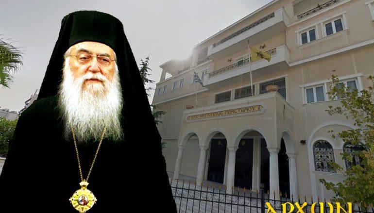 Μητρόπολη Περιστερίου: Ημέρα θλίψεως, πόνου και προσευχής για τον ορθόδοξο κόσμο